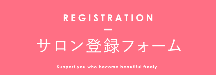 サロン登録フォーム REGISTRATION Support you who become beautiful freely.