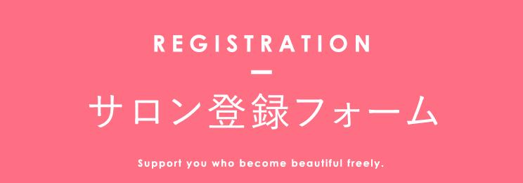 サロン登録フォーム REGISTRATION Support you who become beautiful freely.