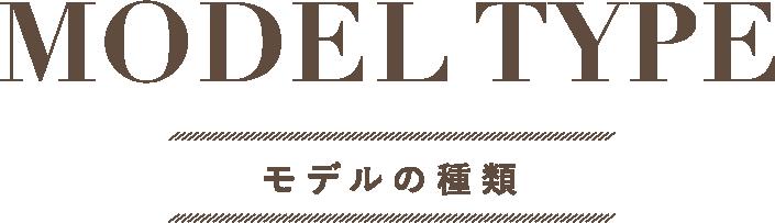 MODEL TYPEモデルの種類
