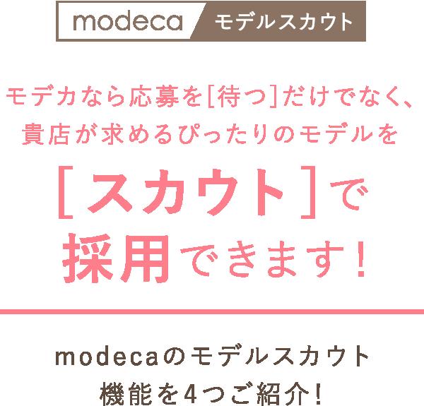 【modeca モデルスカウト】モデカなら応募を[待つ]だけでなく、貴店が求めるぴったりのモデルを[スカウト]で採用できます!「modecaのモデルスカウト機能を4つご紹介!」